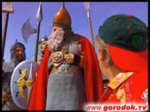 Видео прикол  Сказка о 3 богатырях   Городок