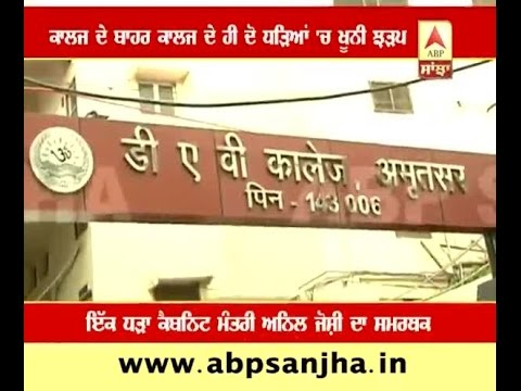 Amritsar: Clash between two groups outside college