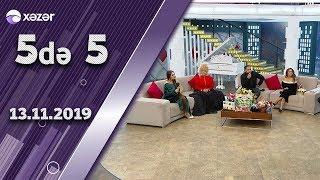 5də 5 - Aydın Sani, Zabitə Alıyeva, Eldəniz Məmmədov 14.11.2019
