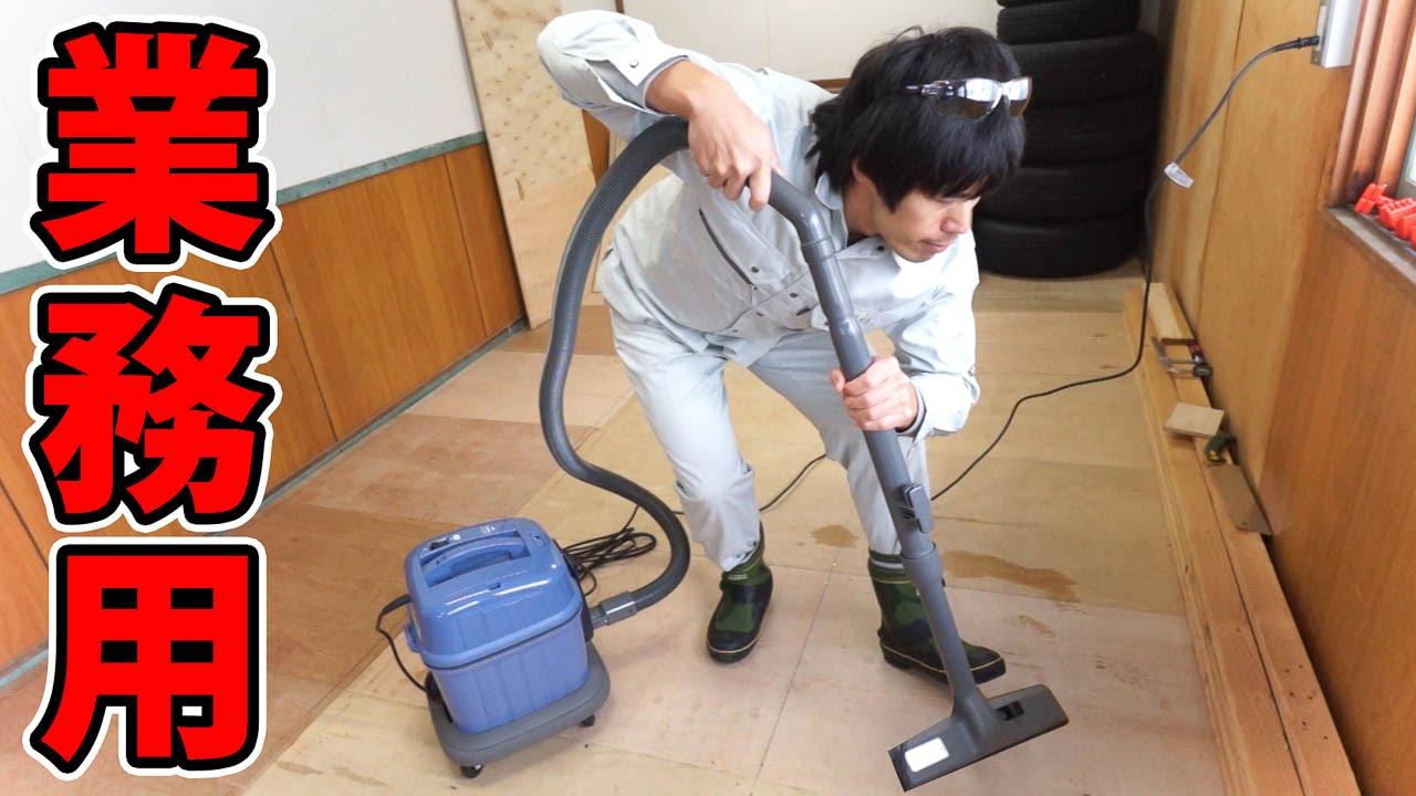 掃除 業務 機 用