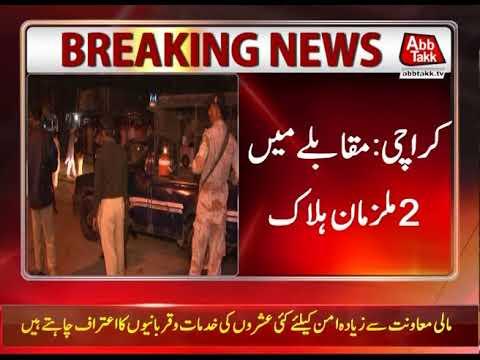 Police Encounter Left 2 Dacoit Killed In Karachi