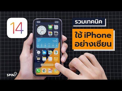 [spin9] รวมเทคนิค ใช้ iPhone อย่างเซียน (iOS 14)