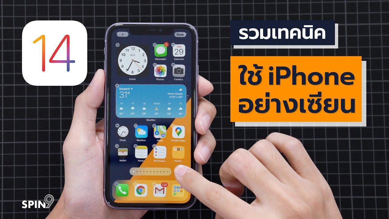 Download [spin9] รวมเทคนิค ใช้ iPhone อย่างเซียน (iOS 14)