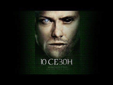 Сверхъестественное 10 сезон 1 серия трейлер любительская озвучка на русском