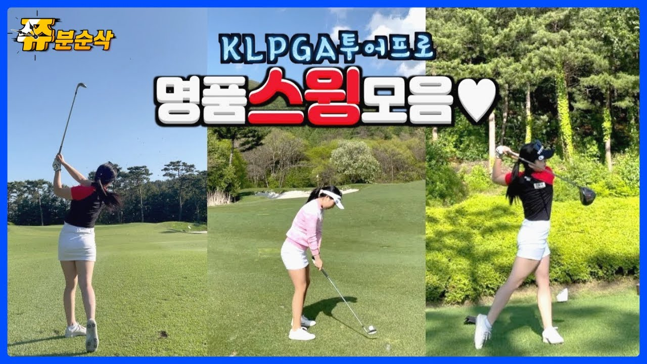 KLPGA투어프로 홍주연의 명품스윙!! l golf l klpga l 쭈리쮸티비