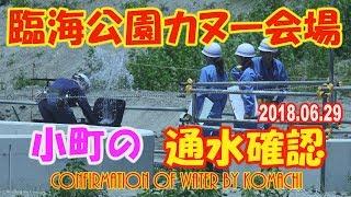 東京オリンピック カヌー・スラローム会場 通水確認 2018.06.25 4K Tokyo Olympic Canoe Venue