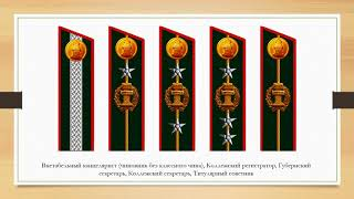 Знаки различия чиновников министерства юстиции и прокуратуры