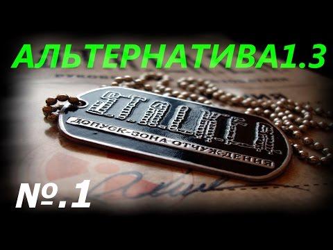 Альтернатива v. 1. 3 за Сталкера - 1: Начало , Выбор пути сталкер или военный
