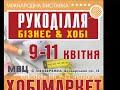 """продам Выставка-продаж  """"Рукоділля. Бізнес і Хобі!"""" бу в Києві"""