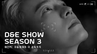 [슈퍼주니어 동해] 댸니쇼 시즌3에 신난 이 감독님
