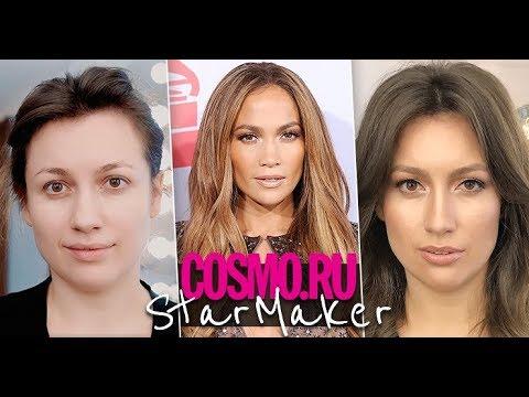 Как стать Джей Ло: пошаговая инструкция по звездному макияжу от Cosmo
