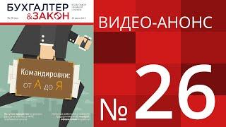 БУХГАЛТЕР&ЗАКОН № 26 - Командировки: от А до Я