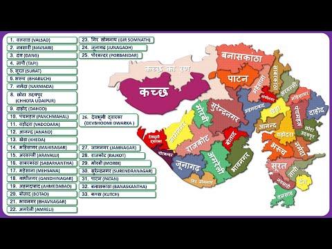 Gujarat Districts Name (गुजरात के सभी जिले) || Gujarat Map