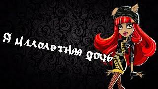 [Monster High] Хоулин Вульф. Клип - Я малолетняя дочь