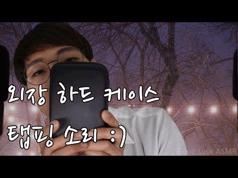 [korean asmr]외장 하드 케이스 탭핑 portable hard drive tapping sound whisper