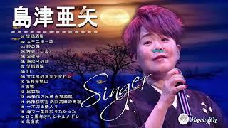 島津亜矢の名曲 メドレー ♪♪ 演歌最高の歌 ♪♪ 魂の熱唱!伝説の名曲20選 ------------ ------------- ○ 私のビデオを見ていただきありがと...