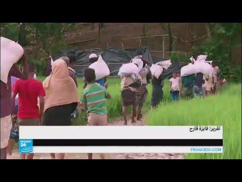 أزمة الروهينغا في قلب الجمعية العامة للأمم المتحدة  - 11:21-2017 / 9 / 20