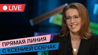 Прямая линия с Ксенией Собчак [LIVE 23/01]