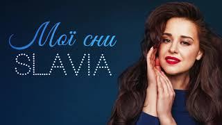 SLAVIA - Мої сни