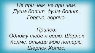 Слова песни Лайма Вайкуле - Шерлок Холмс