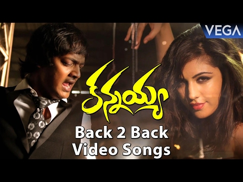 Kannayya Latest Telugu Movie Songs | Back to Back Song Trailers