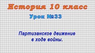 История 10 класс (Урок№33 - Партизанское движение в ходе войны.)