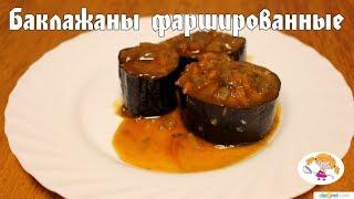 Баклажаны фаршированные - просто и вкусно в духовке