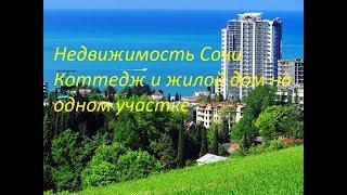 Недвижимость Сочи  Коттедж 165 метров и гостевой дом со всеми коммуникациями