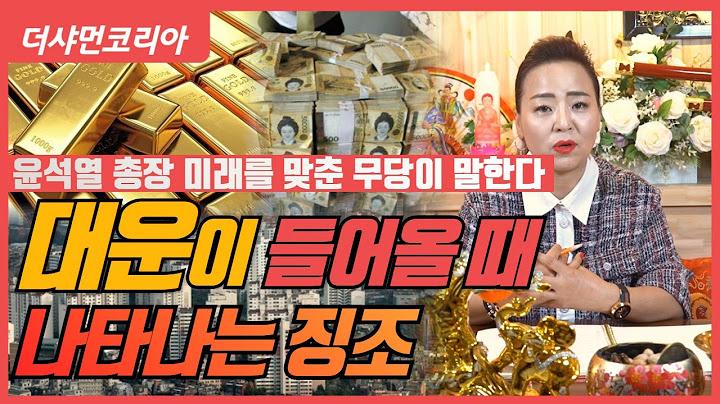 [용한점집] 부천금령당 ▶ 대운이 들어 올때 나타나는 징조