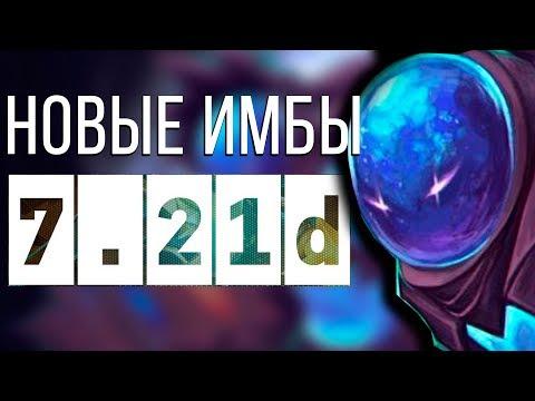 видео: 🔥 ПАТЧ 7.21d dota 2 - Новые ИМБЫ