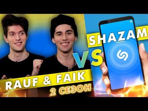 RAUF & FAIK  против SHAZAM| Шоу ПОШАЗАМИМ
