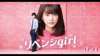 فتاة الانتقام فيلم ياباني رائع جدااا، مترجم كامل
