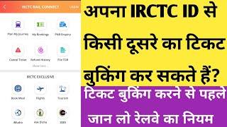 IRCTC ticket booking rule 143 Act । apna personal ID se Kisi dusre ka ticket booking kar sakte hain