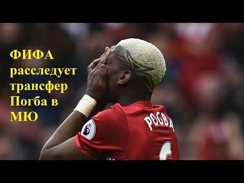 ФИФА расследует трансфер Поля Погба в Манчестер Юнайтед. Новости футбола