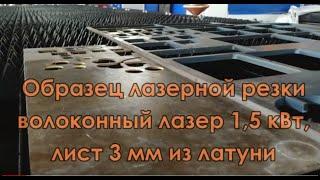 Зразок лазерної різки, волоконний лазер 1.5 кВт, лист 3 мм з латуні. ППК-Лазер