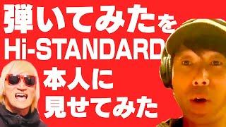 【支援金募集】全国のライブハウスを紹介しながらHi-STANDARD「Dear My Friend」を弾いてみたを本人に見せてみた【難波章浩】