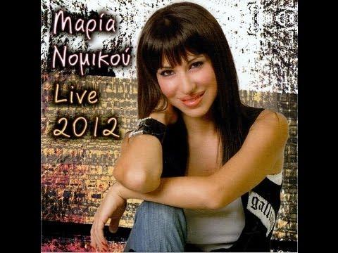 ΜΑΡΙΑ ΝΟΜΙΚΟΥ live 2012.mp3