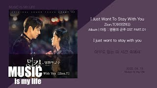 Gambar cover Zion.T(자이언티) - I Just Want To Stay With You (더킹:영원의 군주 OST PART.01) / 가사