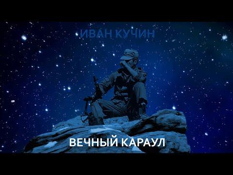 Иван Кучин  - Вечный Караул