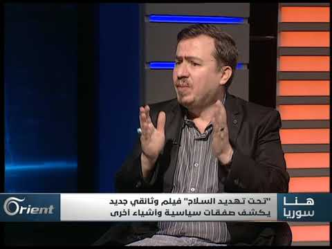 مدير قسم الأفلام الوثائقية في أورينت : هدفنا من صناعة الفيلم نقل معاناة أهالي ريف درعا - هنا سوريا  - نشر قبل 15 ساعة