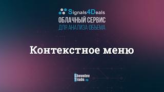 Signals4Deals | Урок 7. Контекстное меню
