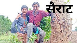   Sairat Movie     Dialogue     Funny Video  
