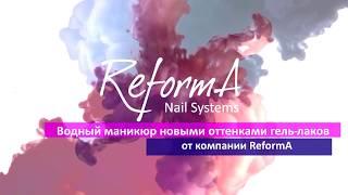 Водный маникюр гель-лаками ReformA