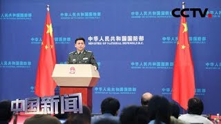 [中国新闻] 中国国防部:美方是南海和平稳定的搅局者 | CCTV中文国际