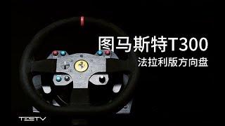 老司机带带我-图马斯特t300法拉利版方向盘-值不值得买第308期