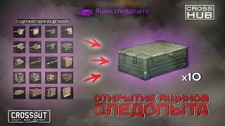 """Открытие 10 Контейнеров """"Следопыта""""  Невозможно Не Окупиться !?"""