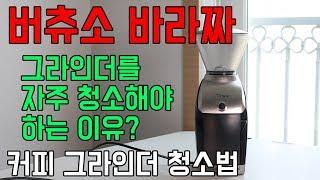 버츄소 바라짜 커피 그라인더 청소법