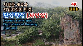 [마음의 풍경] 한국의 명승지ㅣ단양팔경ㅣ사인암ㅣ청련암ㅣ…