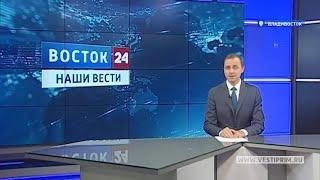 """Программа """"Восток 24: Наши вести"""" от 15.07.2019"""