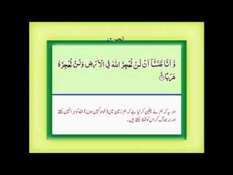 Surah Al Jinn with urdu  Translation, Listen   Download Surah Jinn MP3 Audio Online 640x360
